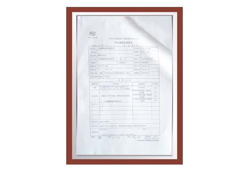 济南柔性防水套管资质证书