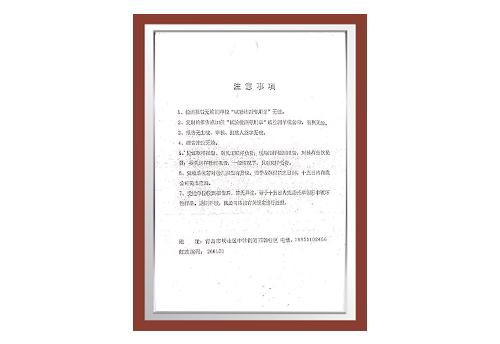 刚性防水套管资质证书