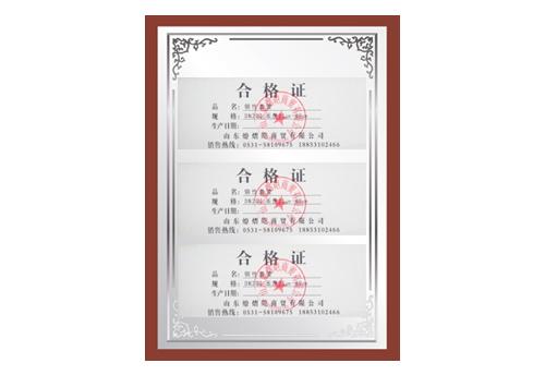 柔性防水套管资质证书